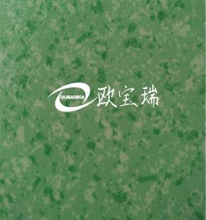 商用地板果绿色